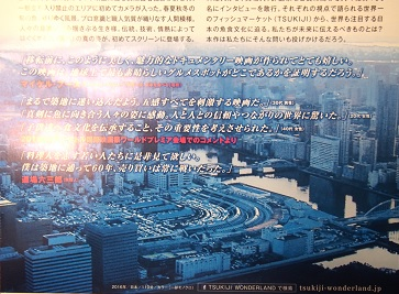 20161112_tsukiji_wonderland04
