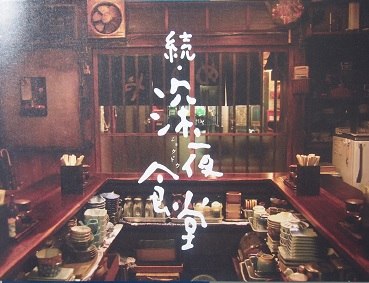 20161123_shinya_syokudou01