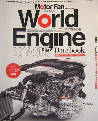 20161129_world_engine01