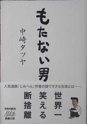 20161206_tatsuya_nakazaki01