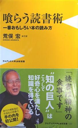20161220_aramata_hiroshi01