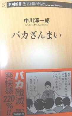 20170112_junichiro_nakagawa
