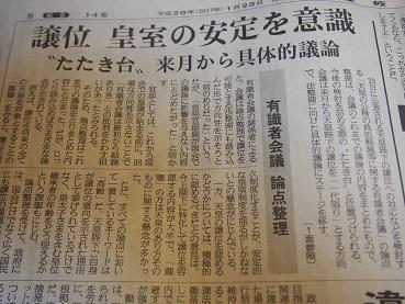 20170123_newspaper01