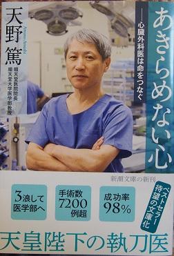 20170127_atsushi_amano01