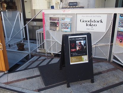 20170219_goodstock01