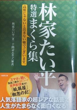 20170306_taihei01
