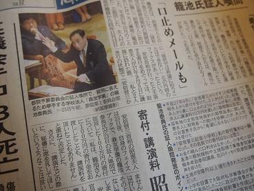 20170324_newspaper01