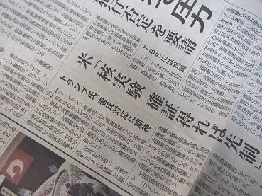 20170415_newspaper01