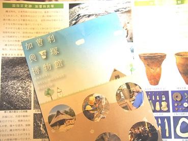 20170422_kasorikaizuka017