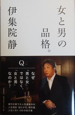 20170726_ijuuin_shizuka01