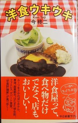 20170906_kon_toji01