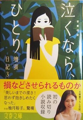 20170908_nakunara_hitori01