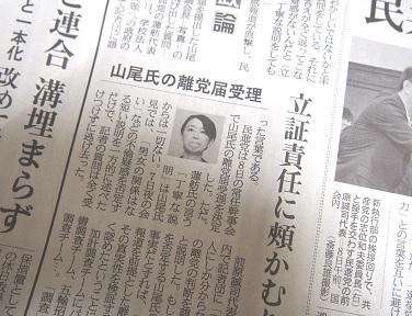 20170909_newspaper01