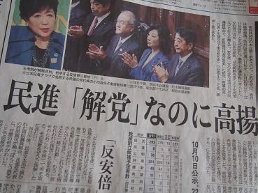 20170929_newspaper01