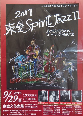 20170929_togane_spirit_jazz2_01