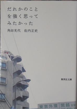 20171105_kakuta_sanai01