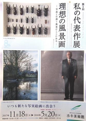 20171123_hoki_museum02