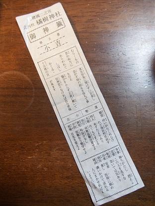 20180101_omikuji01
