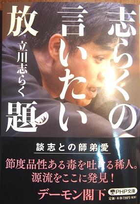 20180116_tatekawa_shiraku01