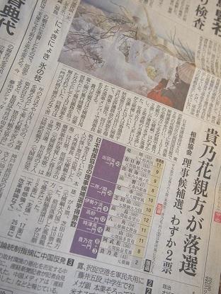 20180204_newspaper01
