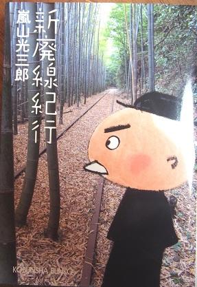 20180206_kouzaburo_arashiyama01