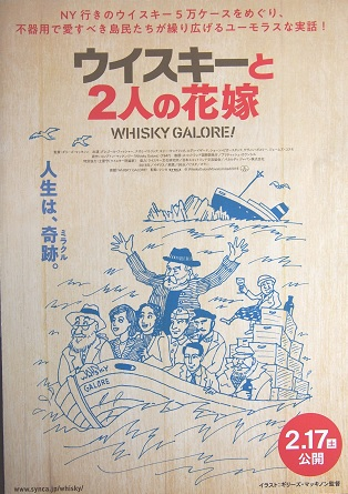 20180218_whisky_galore01
