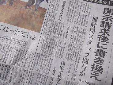 20180312_newspaper01