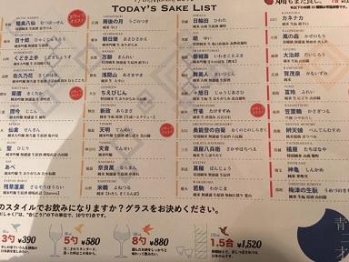 20180317_sake006