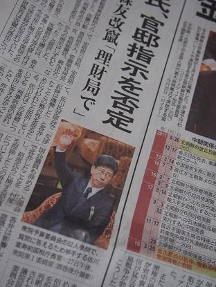20180328_newspaper01