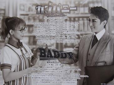 20180421_company_baddy01