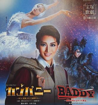 20180421_company_baddy02