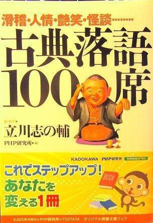 20180423_koten_rakugo100seki001