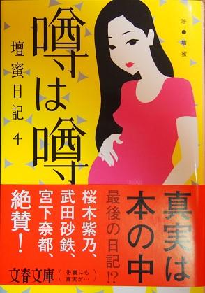 20180603_dan_mitsu001