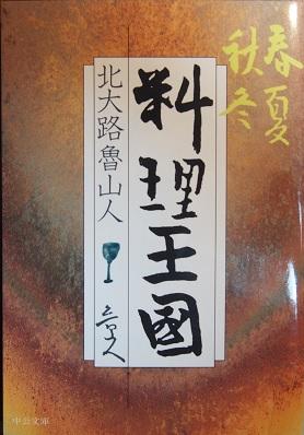 20180617_kitaouji_rosanjin001