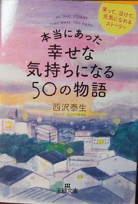 20180804_yasuo_nishizawa001