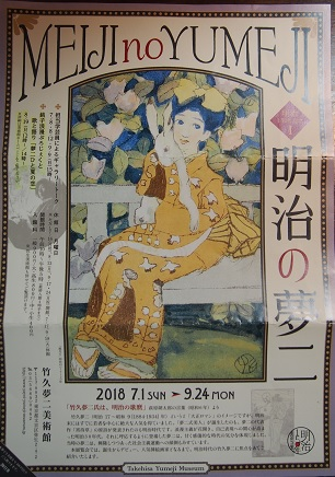 20180819_yumeji001