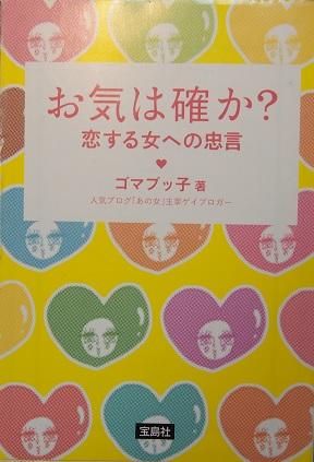 20180924_gomabukko001