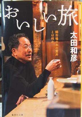 20181027_kazuhiko_ohta001