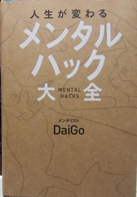 20181108_daigo001