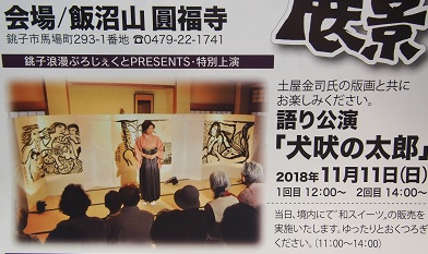 20181111_choshi001