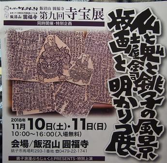 20181111_choshi002