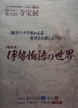 20181111_choshi003