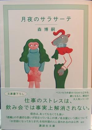 20190105_hiroshi_mori001