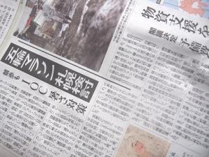 20191017_newspaper001