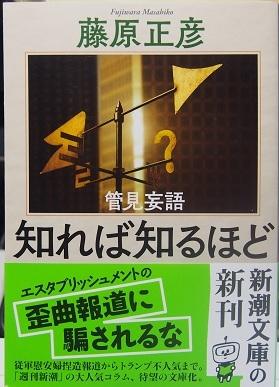 20191130_fujiwara_masahiko001
