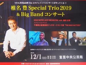 20191201_shiina_yutaka_trio001