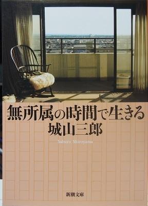20200113_shiroyama_saburo001