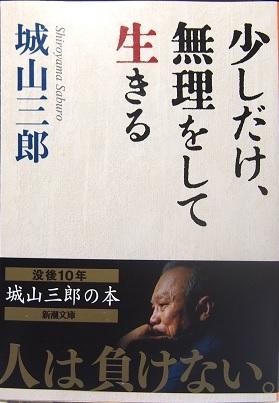 20200213_shiroyama_saburo001