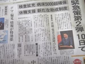 20200301_newspaper001