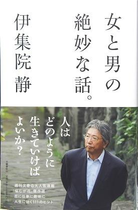 20200314_ijuin_shizuka001